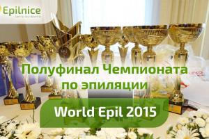 Видео Чемпионат по эпиляции 2015г.