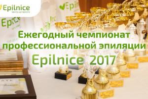 Видео Чемпионат по эпиляции 2017г.