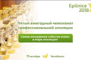 Видео Чемпионат по эпиляции 2018г.